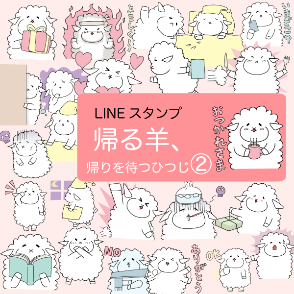 LINE スタンプ 帰る羊② 社畜